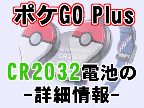 ポケモンGOプラスの電池の種類(CR2032)と絶対確認したい情報!