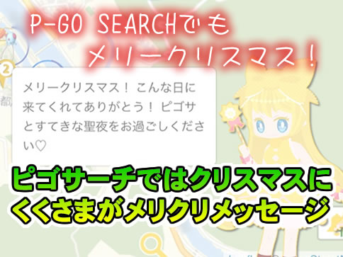 p-go-search-christmas-アイキャッチ