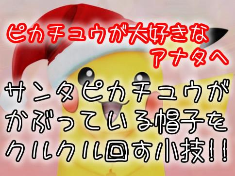 【ポケモンGO】サンタピカチュウの赤い帽子をクルクル回す裏技