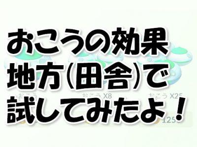 【ポケモンGO】おこうの効果を実際に試してみた!ホリデースペシャルセール!