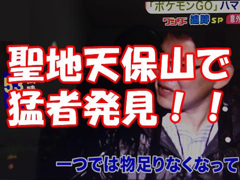【ポケモンGO】ワンダーでポケモンGOの特集!大人の本気恐るべしw