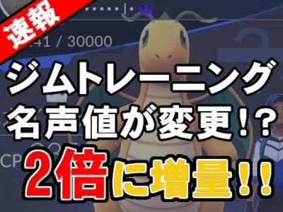 【ポケモンGO】ジムバトルのトレーニング獲得名声値がまたもや変更!