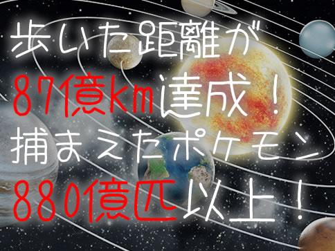 【ポケモンGO】地球を20万周、87億kmの距離を歩き880億匹以上のポケモンをゲット!