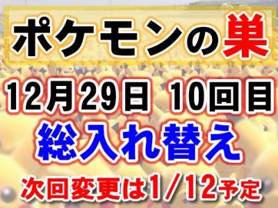 【ポケモンGO】12/29ポケモンの巣が10回目の変更!御三家の巣はどこ?