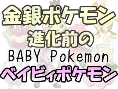 【ポケモンGO】金銀で進化元が追加されるベイビィポケモン