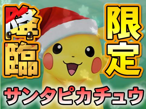 【ポケモンGO】サンタピカチュウ出現イベント!ピカチュウの巣(出現場所)は!?