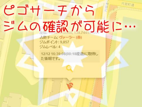 【ポケモンGO】ピゴサーチでジムの色、ジムレベルが確認できるようになったぞ!