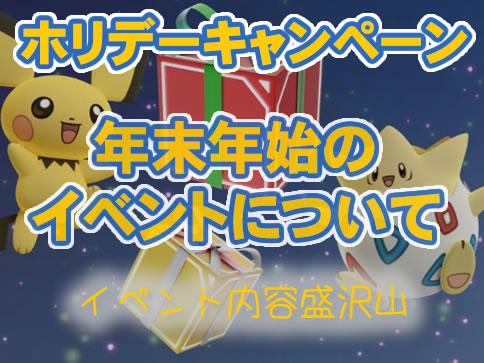 【ポケモンGO】ホリデーキャンペーン!年末年始のイベントについて!