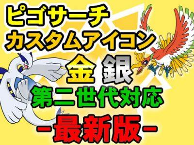 p-go カスタムアイコン画像と名前の直し方最新版!金銀第二世代ポケモン対応!