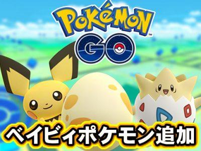 【ポケモンGO】金銀ベイビィポケモンが追加!たまご距離一覧