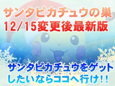 【ポケモンGO】サンタピカチュウの巣(出現場所)【1/1最新版】