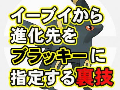 【ポケモンGO】イーブイの進化ブラッキーを指定する裏技は!?