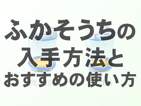【ポケモンGO】ふかそうちの入手方法!課金アイテム無料配布のイベント開催中!