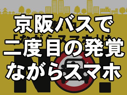 【ポケモンGO】京阪バスでまたもや運転中にポケモンGOをプレイしていたことが発覚