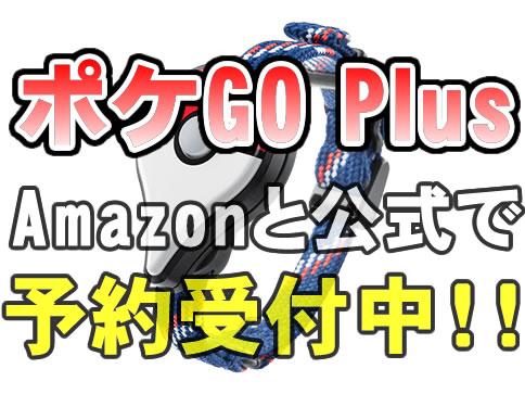 ポケモンGOプラス(PokémonGO Plus)の再入荷日が決定!Amazonでも受付も開始