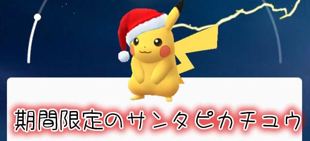 santa-pikachu-00