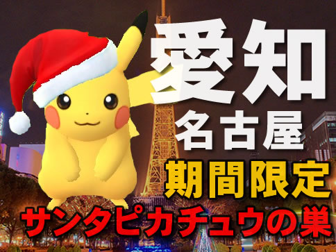 【ポケモンGO】愛知(名古屋)のサンタピカチュウの巣(出現場所)!1/1最新!