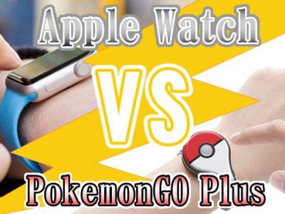 【ポケモンGO】Apple Watch(アップルウォッチ)では何ができるの?GO Plusと比較!
