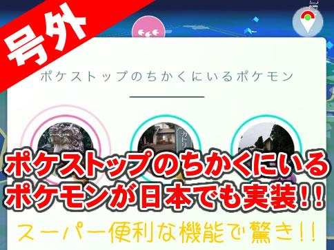 【ポケモンGO】日本でもポケストップのちかくにいるポケモンが実装された!
