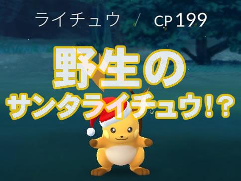 【ポケモンGO】野生でのサンタライチュウの入手方法とサンタピカチュウの進化