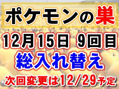 12/15ポケモンの巣が9回目の変更!ある地域が話題に!