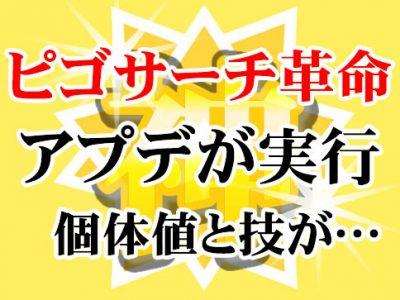 【ポケモンGO】ピゴサーチで個体値や技が確認できるようになったぞ!表示できるポケモン一覧(P-GO SEARCH)