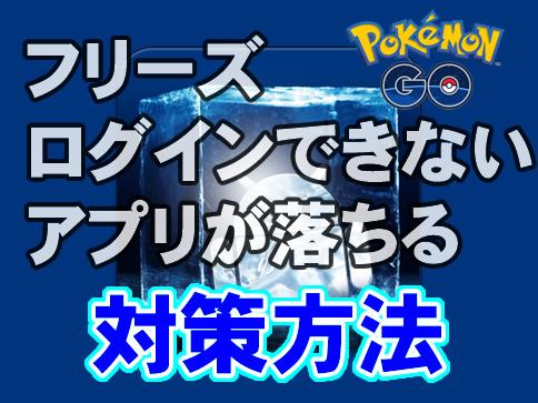 【ポケモンGO】フリーズ・ログインできない理由と不具合解決法