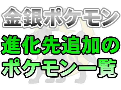 【ポケモンGO】金銀で進化後が追加されるポケモン一覧
