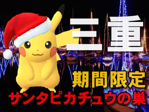 【ポケモンGO】三重のサンタピカチュウの巣(出現場所)!1/1最新!
