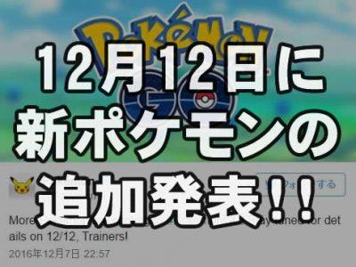 【ポケモンGO】12月12日に新ポケモン追加が発表!