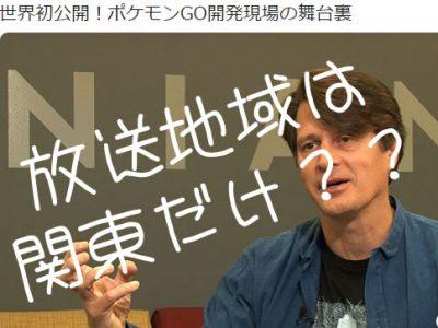 【ポケモンGO】フジテレビ「ポケモンGOが変えた世界」の放送は一部地域!?関西は?