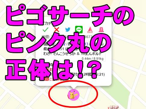 P-GO SEARCH(ピゴサーチ)ピンク色の丸の正体は高個体値のポケモン!