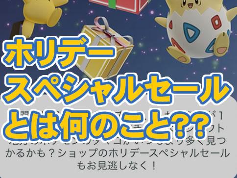 【ポケモンGO】ホリデーキャンペーン!ホリデースペシャルセールとは!?