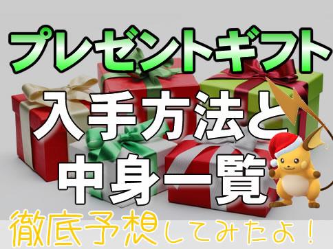 【ポケモンGO】プレゼント(ギフト)ボックスの入手方法と中身一覧