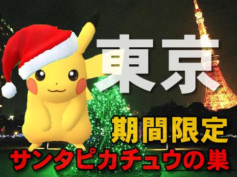 【ポケモンGO】東京のサンタピカチュウの巣(出現場所)!1/1最新!