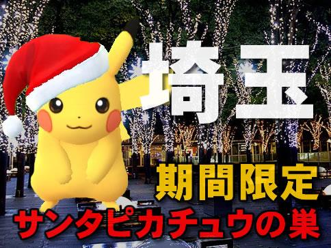 【ポケモンGO】埼玉のサンタピカチュウの巣(出現場所)!1/1最新!