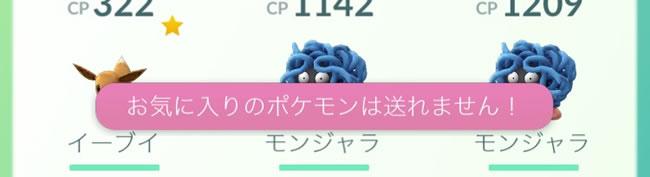 fukusuupokemonsousin-03