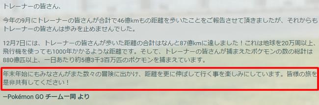 pokemon-news-1221-00