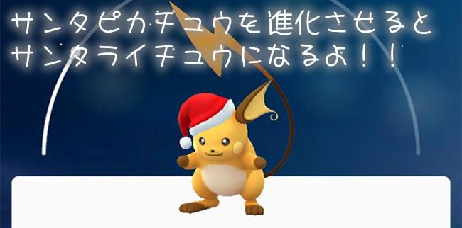 santa-pikachu-03-1