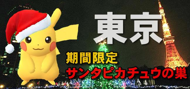 東京サンタピカチュウの巣