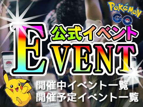 公式イベント-アイキャッチ-2