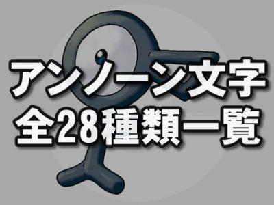 【ポケモンGO】アンノーンが意味する文字とは!?全種類一覧表