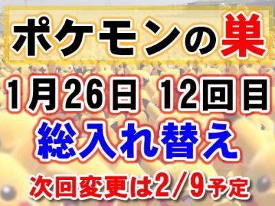 【ポケモンGO】1/26ポケモンの巣変更!気になるポケモンはどこにいる?