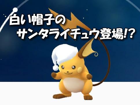 【ポケモンGO】バグで白い帽子のサンタライチュウが登場!