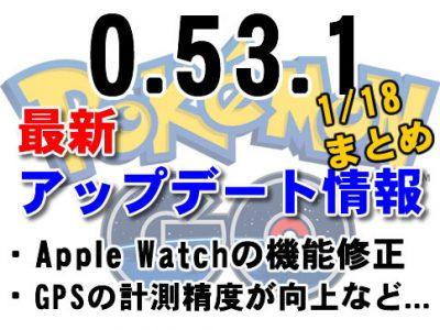 【ポケモンGO】最新アップデートで金銀ポケモンの新要素を発見!