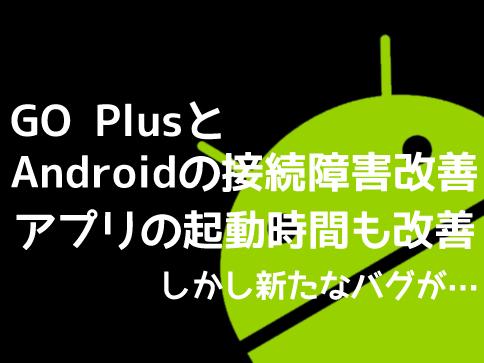 【ポケモンGO】Android接続障害が改善&起動も改善