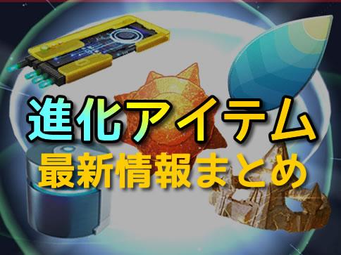 【ポケモンGO】進化アイテム(道具)の入手方法と使い方!デイリーボーナス7日目で確定