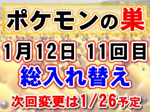 【ポケモンGO】1/12ポケモンの巣変更!気になるポケモンはどこにいる?