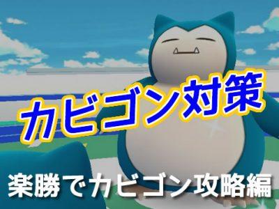【ポケモンGO】カビゴン対策におすすめポケモン!弱点と倒し方!