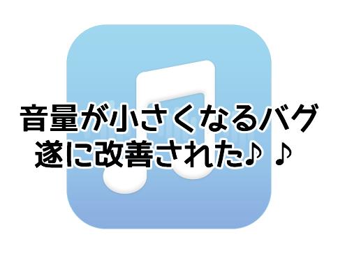 【ポケモンGO】音楽の音量が小さくなるバグが改善されたぞ!?